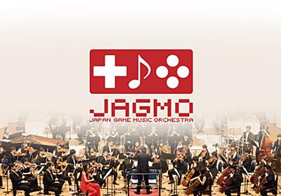 JAGMO (JApan Game Music Orchestra) Official Web