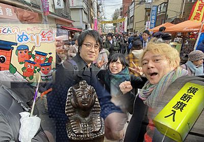 世田谷ボロ市で買ったものまるごとハウマッチ2020〜東急沿線さんぽ :: デイリーポータルZ