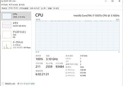 Windows 10のCPU使用率が100%のまま下がらない時の対処法 | マイナビニュース