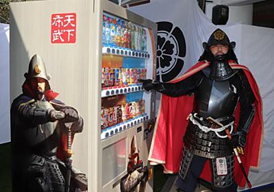 「お主はどれを所望であるか、選ぶがよい」信長が話す自販機、滋賀・近江八幡に登場|文化・ライフ|地域のニュース|京都新聞