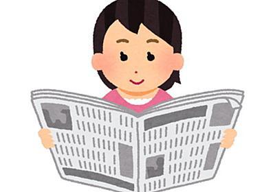 新聞をやめると、消費税増税による家計の負担を相殺できる - 皇すぴお夫婦ブログ