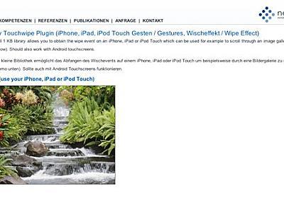 スマートフォンサイト用に、フリック・スワイプ対応が簡単に出来るjQueryプラグインいろいろ   Web活メモ帳