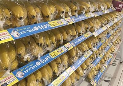 「地震後、ローソンがバナナだらけに」 8000袋納品した担当者に聞く - withnews(ウィズニュース)