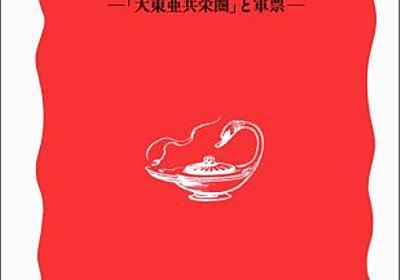 小林よしのり徹底批判(6)ワラン・ヒヤ(恥知らず) - 読む・考える・書く