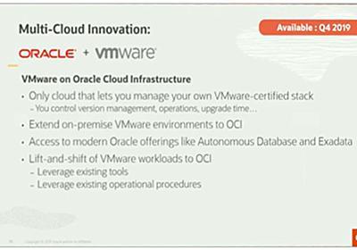 OracleとVMwareが提携、VMware環境でのOracleをサポート開始 「Oracle Cloud VMware Solution」も発表 - ITmedia NEWS