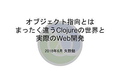 Clojureの世界と実際のWeb開発