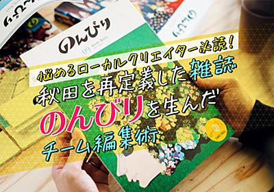 悩めるローカルクリエイター必読! 秋田を再定義した雑誌『のんびり』を生んだチーム編集術 - イーアイデムの地元メディア「ジモコロ」