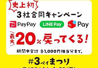 【3ペイまつり】セブンイレブンでPayPay・LINE Pay・メルペイを使うと最大20%還元! - がんばらない節約ブログ
