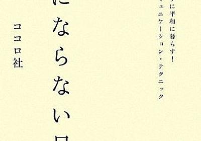 Amazon.co.jp: クビにならない日本語 成果を出さずに平和に暮らす! 究極のコミュニケーション・テクニック: ココロ社: Books