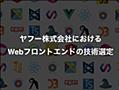 ヤフー株式会社におけるWebフロントエンドの技術選定 - Yahoo! JAPAN Tech Blog