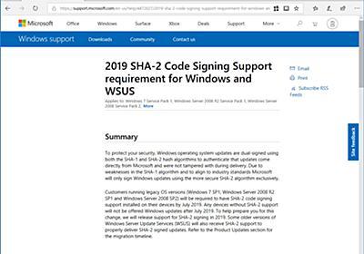 Windowsパッチの署名がSHA-2へ一本化 ~Windows 7は7月までに対応を済ませないと更新不能に - 窓の杜