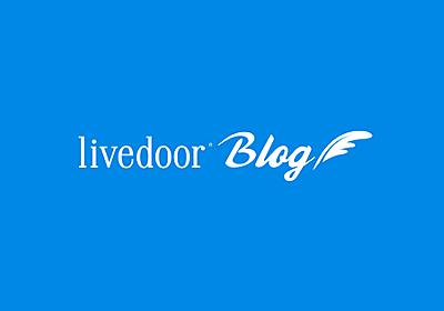 ライブドアブログのHTTPS対応について|ライブドアブログ 公式ブログ