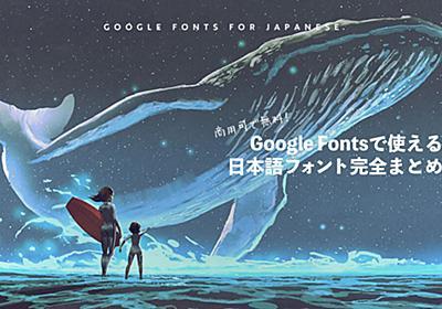 【商用OK】Google Fontsで使えるオススメ日本語フリーフォント31個まとめ - PhotoshopVIP