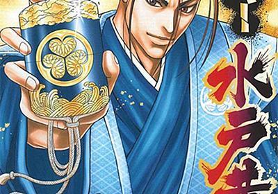 「ヤンキー水戸黄門」を連載中だった和田洋人が病気で急逝 - コミックナタリー