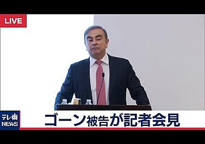カルロス・ゴーン被告が記者会見 テレビ東京は直接質問 逮捕に関与した日産関係者の実名公表