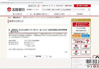 地銀で「1989年」誤表示 改元のシステム改修影響か:朝日新聞デジタル