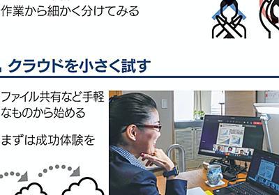 中小企業、テレワーク再挑戦の道 成功への4カ条: 日本経済新聞