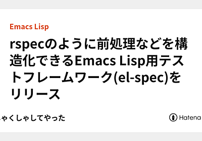 rspecのように前処理などを構造化できるEmacs Lisp用テストフレームワーク(el-spec)をリリース - むしゃくしゃしてやった