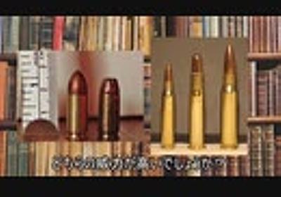 【ゆっくり銃解説】 銃の威力はどう決まるのか?【銃百科番外編】