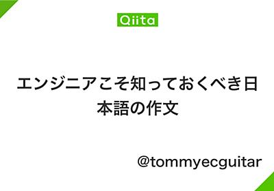 エンジニアこそ知っておくべき日本語の作文 - Qiita