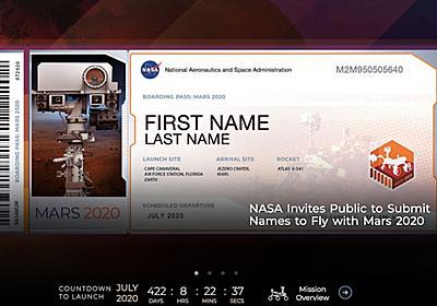 あなたの名前が火星へ!NASAが火星探査車「マーズ2020」に乗せる名前を世界中から募集 | sorae:宇宙へのポータルサイト