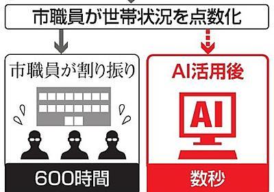 保育施設選考にAI導入 数百時間→数秒で割り振り完了:朝日新聞デジタル