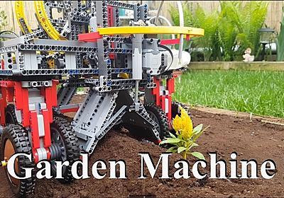 苗木を植えて水もやる、レゴでできた働き者のガーデン・マシーン | ギズモード・ジャパン