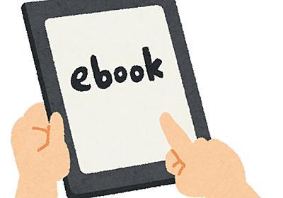 「所有できない電子書籍」問題 サービス閉鎖後、購入者はどうなる? - ねとらぼ