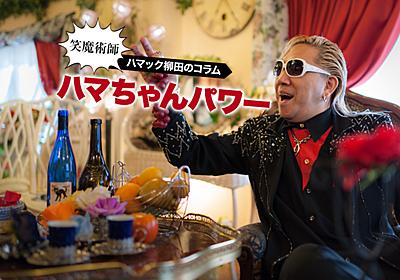 笑魔術師ハマック柳田のコラム「ハマちゃんパワー!」