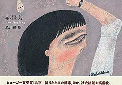 多彩で多才な中国作家によるSF短篇集──『郝景芳短篇集』 - 基本読書