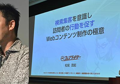 ウェブライダー松尾氏が語る「検索結果1位を目指すなら、徹底的にユーザー思考を追求する」 | ウェブ解析士会議2018 | Web担当者Forum