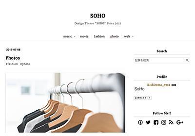 カスタマイズが超簡単なデザインテーマ「SOHO」を公開しました - NO TITLE
