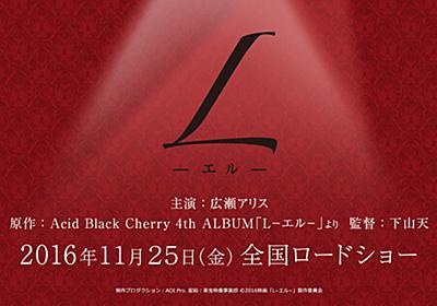 映画『 L-エル- 』オフィシャルサイト