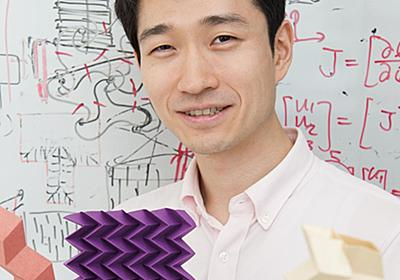 折り紙工学、複雑な立体を1枚で表現する技術の可能性 | ものつくるひと | ダイヤモンド・オンライン
