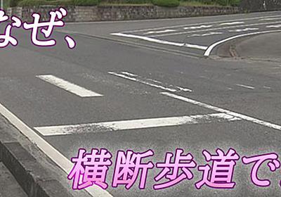 横断歩道 「安全」だと教えていた場所で…息子が事故の犠牲に 母親の訴え 滋賀県栗東市 NHK事件記者取材note