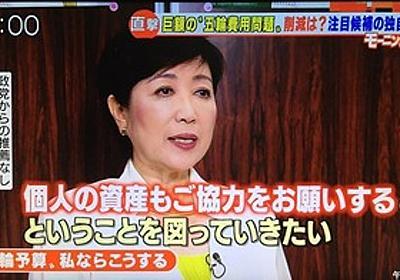 痛いニュース(ノ∀`) : 小池知事「東京五輪にかかる費用には、個人の資産もご協力をお願いします」 - ライブドアブログ