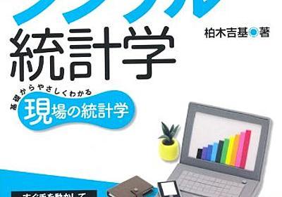 2014年春版:初心者にお薦めする「本当にゼロから統計学と機械学習の基礎を学ぶ」ための6冊 - 渋谷駅前で働くデータサイエンティストのブログ