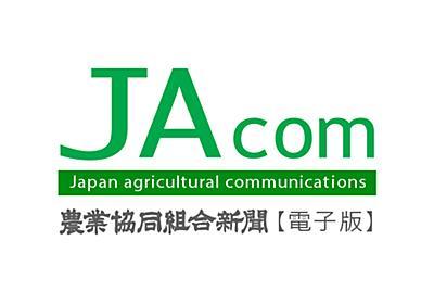 GAPと記録【いまさら聞けない営農情報】第58回|今さら聞けない営農情報|シリーズ|JAの活動|JAcom 農業協同組合新聞