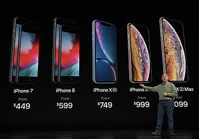 さようなら「iPhone SE」──旧モデル値下げまとめ - ITmedia Mobile