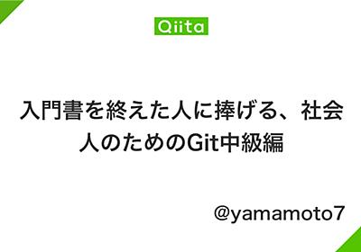 入門書を終えた人に捧げる、社会人のためのGit中級編 - Qiita