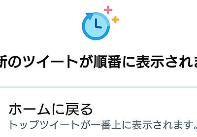 TwitterがAndroid版アプリでもタイムライン表示を時系列順に変更できるように - GIGAZINE