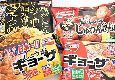 味の素、「冷凍ギョーザ」の販売が冴えないワケ | 食品 | 東洋経済オンライン | 経済ニュースの新基準