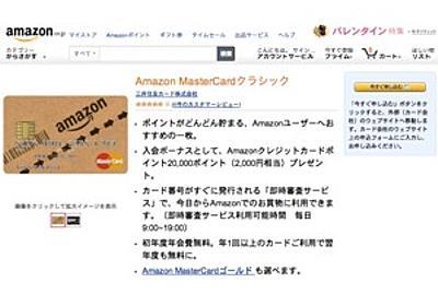 Amazonのクレジットカードが登場 利用時にたまったポイントはAmazonギフト券に交換 - はてなニュース