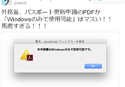パスポート更新申請のPDFの仕様が酷いと聞いたので確認してみた - Windows 2000 Blog