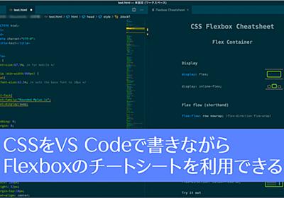 これは便利で簡単!CSSを書いている時に、Flexboxのチートシートを利用できるVS Codeの機能拡張 | コリス