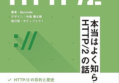 はじめてのHTTP/2 - 8pockets - BOOTH