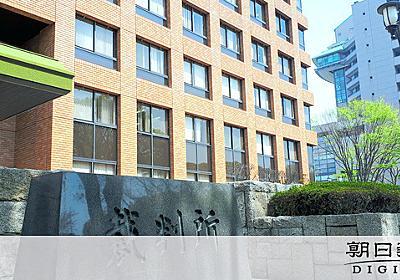 娘に性的暴行、父親に逆転有罪 懲役10年 名古屋高裁:朝日新聞デジタル