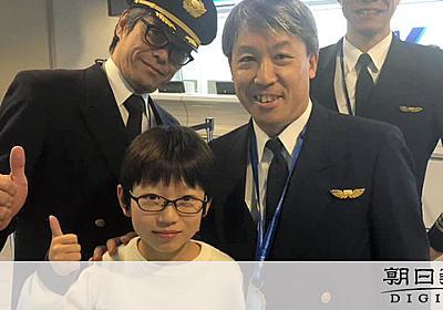 機長もオセロ最年少優勝者だった 祝福の機内アナウンス:朝日新聞デジタル