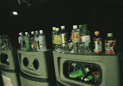 捨てるって面倒臭いから、事前に捨て方を調べておこう - くきはの余生
