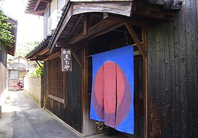 直島で人気!1泊2食6900円のおもてなし宿「旅館志おや」   香川県   トラベルジェイピー 旅行ガイド